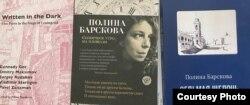 Книги Полины Барсковой