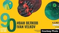 Плакатот за јубилејната изложба на Иван Велков