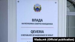 Влада на Република Северна Македонија
