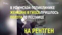 Лифт в поликлинике