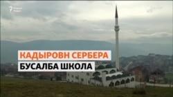 Кадыровн Сербера бусалба школа