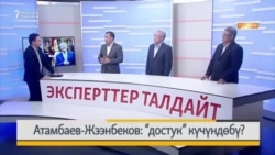 """Жээнбеков-Атамбаев: """"достук"""" күчүндөбү?"""