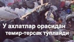 Қирғизистон: Ахлатхонадаги болалик