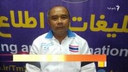 گفتوگوی اختصاصی رادیوفردا با مربی تیم کبدی بانوان تایلند