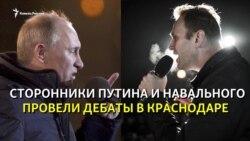 Сторонники Путина и Навального поспорили в Краснодаре