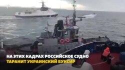 Хронология кризиса в море (видео)