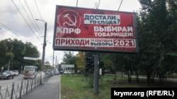 Предвыборная агитация КРПФ, иллюстрационное фото