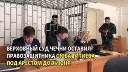 Верховный суд Чечни оставил правозащитника Титиева под арестом до 9 июня