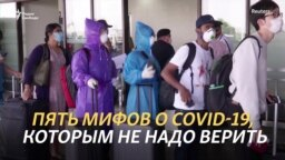 Пять мифов о коронавирусе