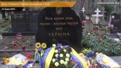 День Соборності України вшанували у Чехії