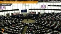Україна стала на європейський шлях: асоціацію ратифікували Київ та Стасбург