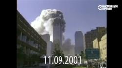 Вспоминаем жертв террористических атак 11 сентября 2001