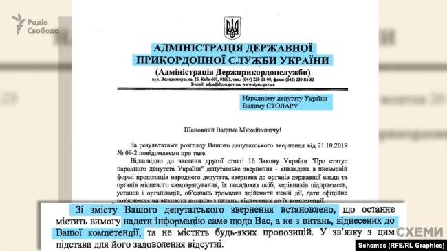 ДПС у відповіді депутату Столару теж нагадала йому про рішення Конституційного суду