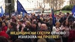 Медицински сестри на протест
