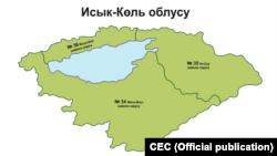 Иссык-Кульская область.