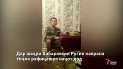 Дар шаҳри Хабаровски Русия навраси тоҷик рафиқашро наҷот дод
