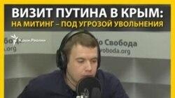 Севастополец жалуется на админресурс в день приезда Путина (видео)
