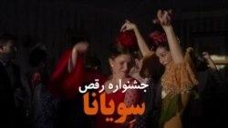 گشایش جشنواره رقص «سِویانا» در شهر «سویل»