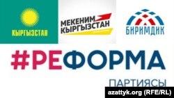 «Кыргызстан», «Мекеним Кыргызстан», «Биримдик» жана «Реформа» партияларынын эн белгилери.