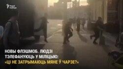 Беларусы пачалі масава званіць у міліцыю. ВІДЭА