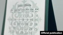 Иллюстрациялык сүрөт. 2021-жылдын июль айынын календары.