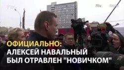 """ОЗХО: Навальный был отравлен """"Новичком"""""""