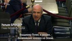 Браудер: «Закон Магнитского бьет по Путину лично»