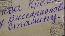 Листи до Сталіна: молдовани благали у диктатора допомоги