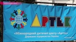 """""""Артек"""" сменил прописку"""