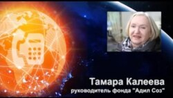 AzattyqLive: Тамара Калеева