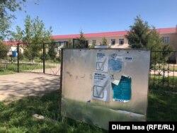 Малокомплектная школа имени Толе-би в селе Оймауыт. Туркестанская область, Сайрамский район, 28 апреля 2021 года.