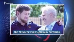 Видеоновости Кавказа 26 августа