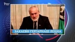 Закаевна шеггара кхел еш бу Кадыровн го, ткъа Тепсуркаевс ца вала къастийна шена кхел