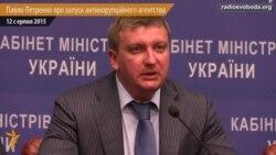 Павло Петренко про запуск антикорупційного агентства