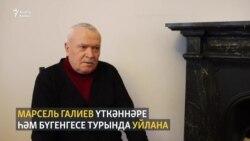 """Марсель Галиев: """"Язучының кадере бетте"""""""