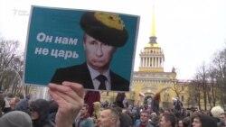 """""""Он нам не царь"""" в Петербурге"""
