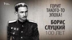 Горит такого-то эпоха! Борис Слуцкий 100 лет. Анонс