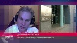 Дмитрий Гололобов о деле ЮКОСа