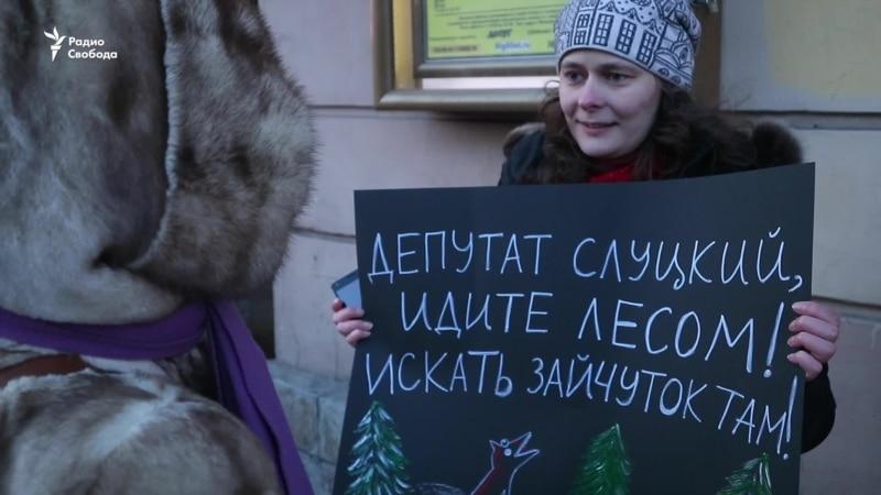 """Слуцкий, руки прочь!"""