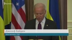 Байден о Крыме: Санкции должны продолжаться, пока Россия не вернет полуостров (видео)
