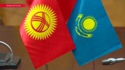 """Азия: Казахстан и Кыргызстан заключили мир в """"пограничной войне"""". 5 декабря"""
