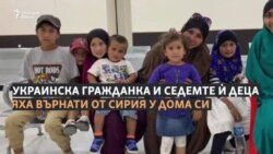 """""""Грешен избор"""". Украинско семейство се завърна след 7 години в Сирия"""