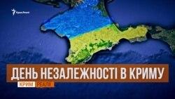 Табу на свято. День незалежності в Криму | «Крим.Реалії» (відео)