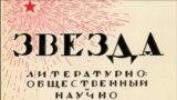 """90 лет """"Звезде"""""""