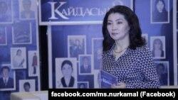 Нуркамал Асканова