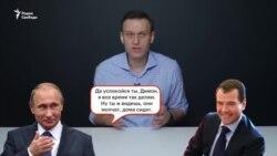 Навальный объявил дату всероссийской забастовки избирателей