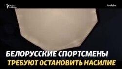 «Неможем молчать». Требования футболистов Беларуси