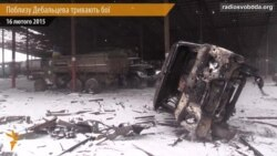 «Котла» нема, як і перемир'я – день на позиціях поблизу Дебальцева