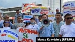 Активист Жанболат Мамай (с мегафоном) и его сторонники на митинге в Алматы. 6 июля 2021 года