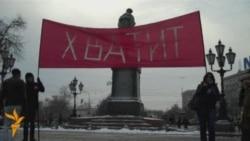 Митинг в защиту журналистов в Москве